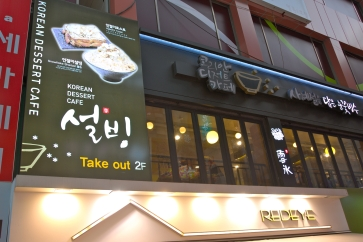 The café is called Sulbing: Korean Dessert Café. Sulbing means shaved ice.